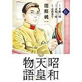 昭和天皇物語 (6) (ビッグコミックス)