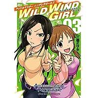 アイドルマスター シンデレラガールズ WILD WIND GIRL【電子特別版】 3 (少年チャンピオン・コミックス エクストラ)