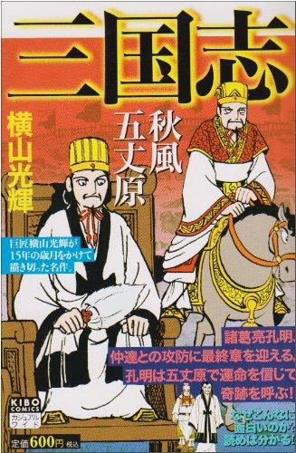 三国志 第25巻 (希望コミックス カジュアルワイド)の詳細を見る