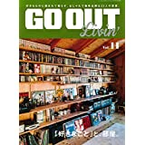 GO OUT Livin' Vol.11 (NEWS mook)
