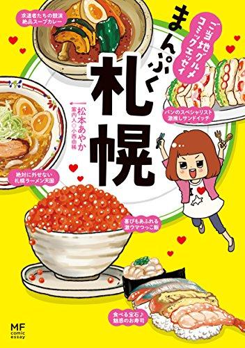 ご当地グルメコミックエッセイ まんぷく札幌 (メディアファクトリーのコミックエッセイ)の詳細を見る