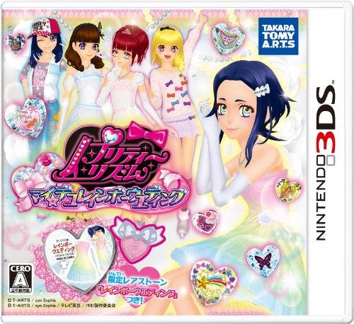 プリティーリズム マイ☆デコレインボーウエディング(限定レアストーン同梱) 早期購入者特典:レアストーン「レインボーウエディングネックレス」 付 - 3DS