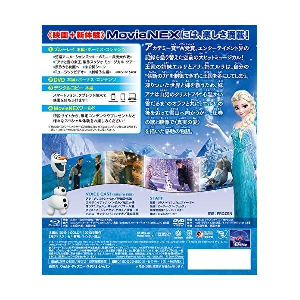 アナと雪の女王 MovieNEX [ブルーレイ...の紹介画像2