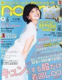 non・no(ノンノ) 2014年 06月号 [雑誌]