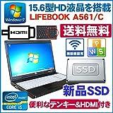 アウトレット美品 テンキー付 HDMI 新品SSD 中古ノートパソコン 特売品 富士通A561 2世代Corei5 4G マルチ Windows7 Pro64 Office付 送料無料