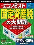 週刊エコノミスト 2017年04月11日号 [雑誌]