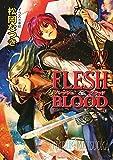 FLESH & BLOOD22 (キャラ文庫)