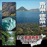 全国都道府県別フォトライブラリー Vol.29 香川県・徳島県