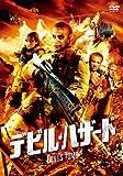 デビル・ハザード[DVD]