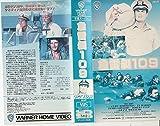 魚雷艇109 [VHS]