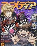 アニメディアDELUXE+(プラス) Vol.4 2017年 11 月号 [雑誌]: アニメディア 別冊