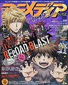 アニメディアDELUXE+(プラス) Vol.4 2017年 11 月号 : アニメディア 別冊