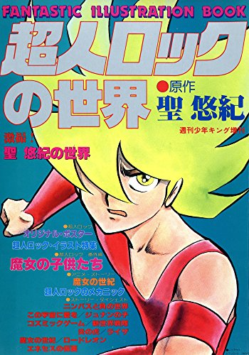 超人ロックの世界 (少年画報社ヒストリーズ)