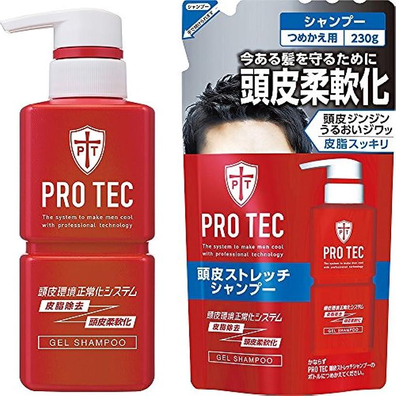 良心的汚れる暗黙PRO TEC(プロテク) 頭皮ストレッチシャンプー 本体ポンプ300g+詰め替え230g セット(医薬部外品)