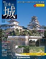 日本の城 改訂版 55号 [分冊百科]