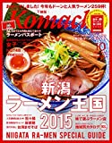 月刊新潟KOMACHI 10月号(新潟版)