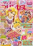 ディズニープリンセス 2013年 12月号 [雑誌]