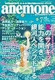 anemone(アネモネ) 2019年 7月号 画像