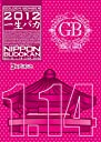 ゴールデンボンバー ワンマンライブ特大号「一生バカ」日本武道館初日 2012.1.14(通常盤)