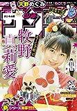 マンガ感想(週刊少年サンデー45号)