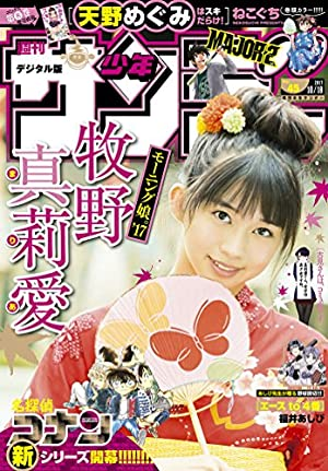 週刊少年サンデー 2017年45号(2017年10月4日発売) [雑誌]