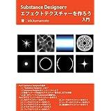 Substance Designerでエフェクトテクスチャーを作ろう 入門
