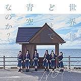 【Amazon.co.jp限定】世界はどこまで青空なのか?(Type-A)(DVD付)(Lサイズ生写真(集合アーティスト写真絵柄)付)