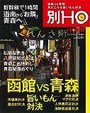 別HO(HO5月号増刊)函館vs青森 旨いもん対決 画像