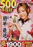 500円かんたん年賀状 2010(寅年編) (LOCUS MOOK) 画像