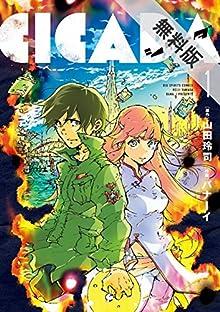 CICADA(1)【期間限定 無料お試し版】 (ビッグコミックス)