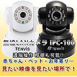 Tenvis 正規品 2013年11月リリース版 防犯カメラ ベビーモニター カメラ パンチルト機能 防犯カメラ ネットワークカメラ IPカメラ Tenvis JPT3815W FS-IPC100 ホワイト