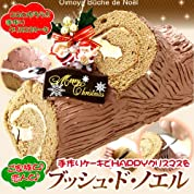 クリスマスケーキ オリジナル手作りケーキセット ブッシュドノエル