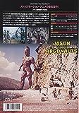 アルゴ探検隊の大冒険 [DVD] 画像