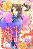 朱雀の婚姻~俺様帝と溺愛寵妃~(上) (マカロン文庫)