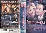 ニューヨークの恋人(字) [VHS]
