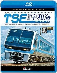 2000系TSE 特急宇和海 往復 4K撮影作品 【Blu-ray Disc】