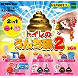 トイレのうんち様2 [全6種セット(フルコンプ)]