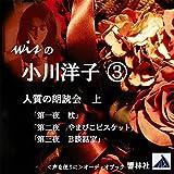 wisの小川洋子03「人質の朗読会 上 」