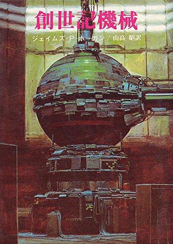 創世記機械 (1981年) (創元推理文庫)の詳細を見る