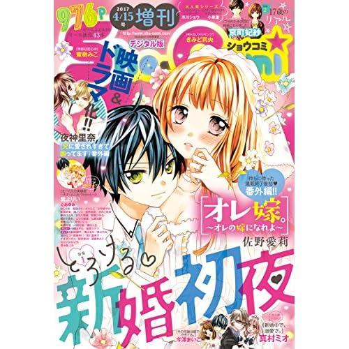 Sho-Comi 増刊 2017年4月15日号(2017年4月15日発売) [雑誌]