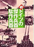 続・ドイツの傑作兵器 駄作兵器―究極の武器徹底研究 (光人社NF文庫)