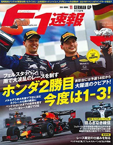 F1速報 2019年 8/8号 第11戦 ドイツ GP