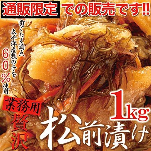 ほとんど数の子60%!!【業務用】贅沢松前漬け1kg