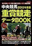 中央競馬 2015年度版 重賞競走データBOOK (にちぶんMOOK)