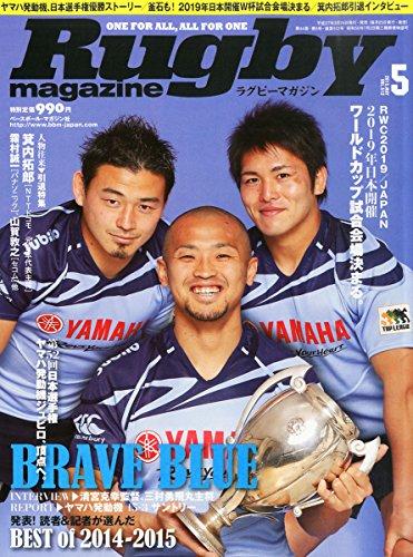 ラグビーマガジン 2015年 05 月号 [雑誌]