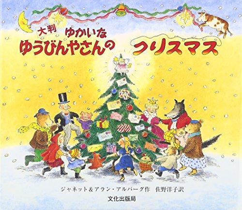 大判 ゆかいなゆうびんやさんのクリスマスの詳細を見る