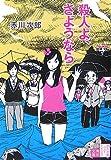 殺人よ、さようなら―赤川次郎ベストセレクション〈8〉 (角川文庫)