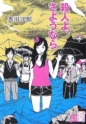 殺人よ、さようなら―赤川次郎ベストセレクション〈8〉 (角川文庫)の詳細を見る