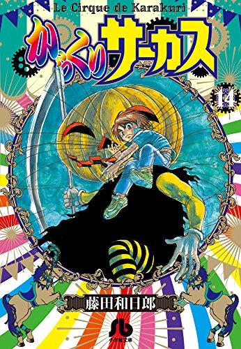 からくりサーカス 14 (小学館文庫 ふD 36)