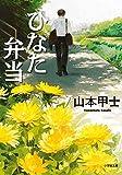 山本甲士 / 山本 甲士 のシリーズ情報を見る